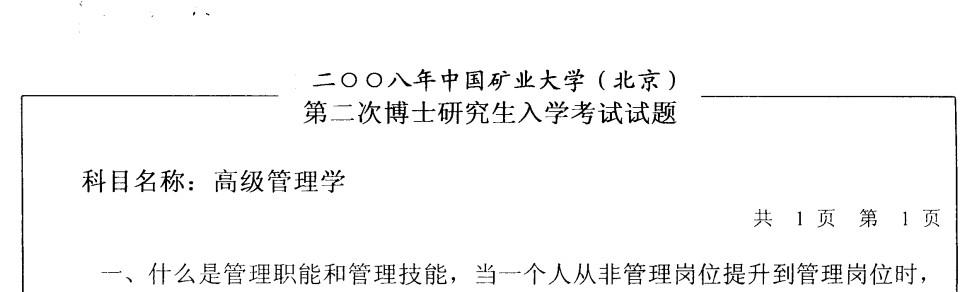 中国矿业大学地质工程专业2003年水文地质学考博试题