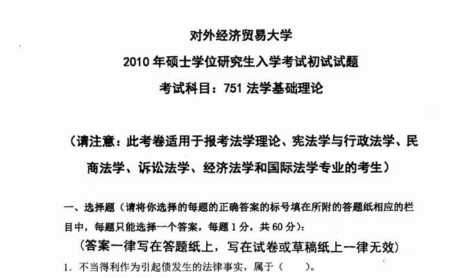 湖南大学土木工程专业801结构力学