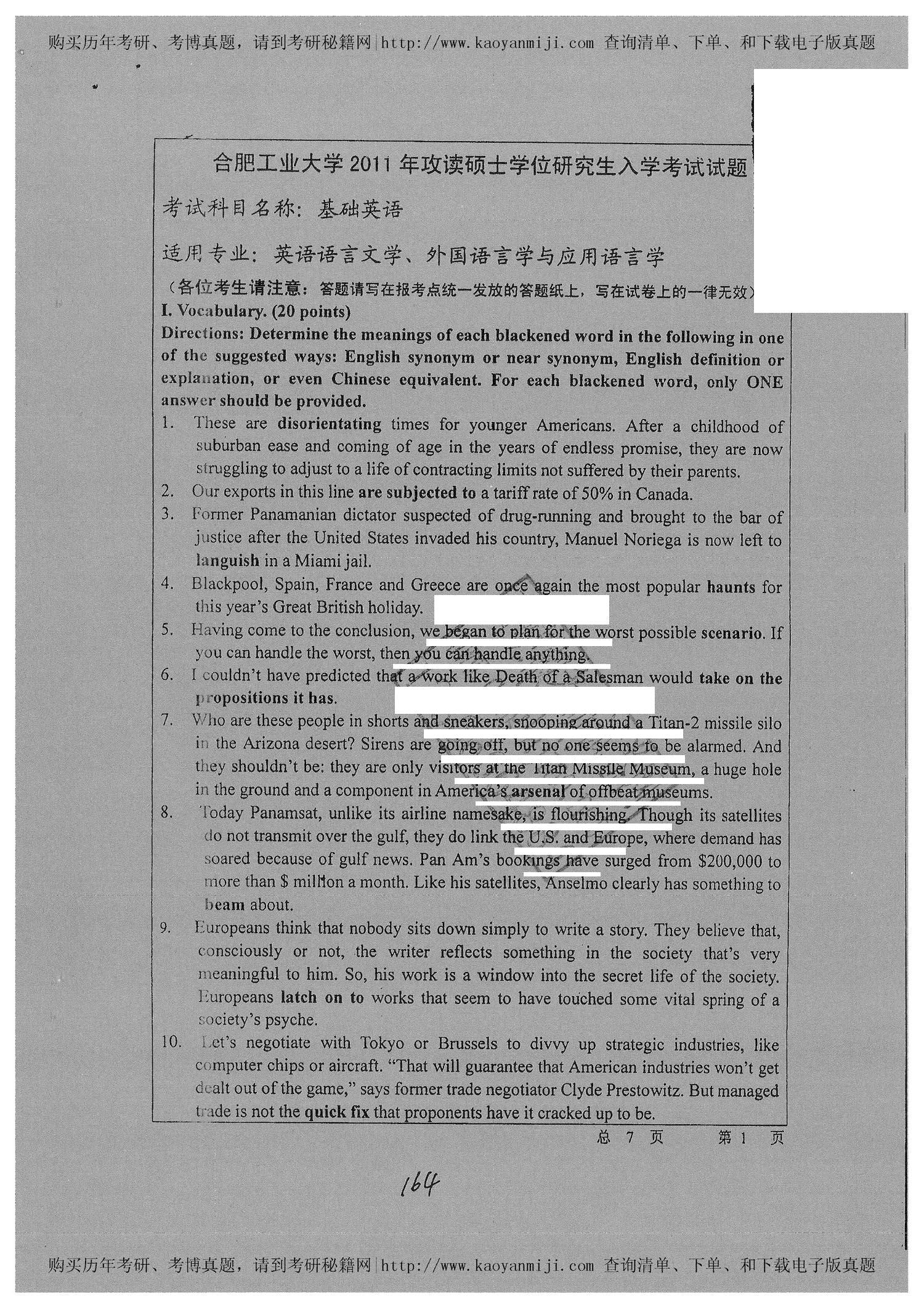 上海交通大学考研试卷
