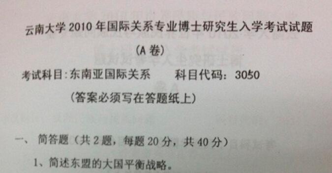 考博试卷库-云南大学考博试题答案及试卷真题--商品列表我想找一份室内设计的v试卷月新四千图片