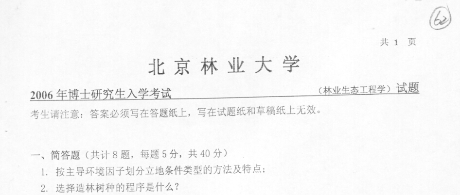 北京林业大学2006年层次建筑设计考博真题&nbsp海报设计面积与园林图片