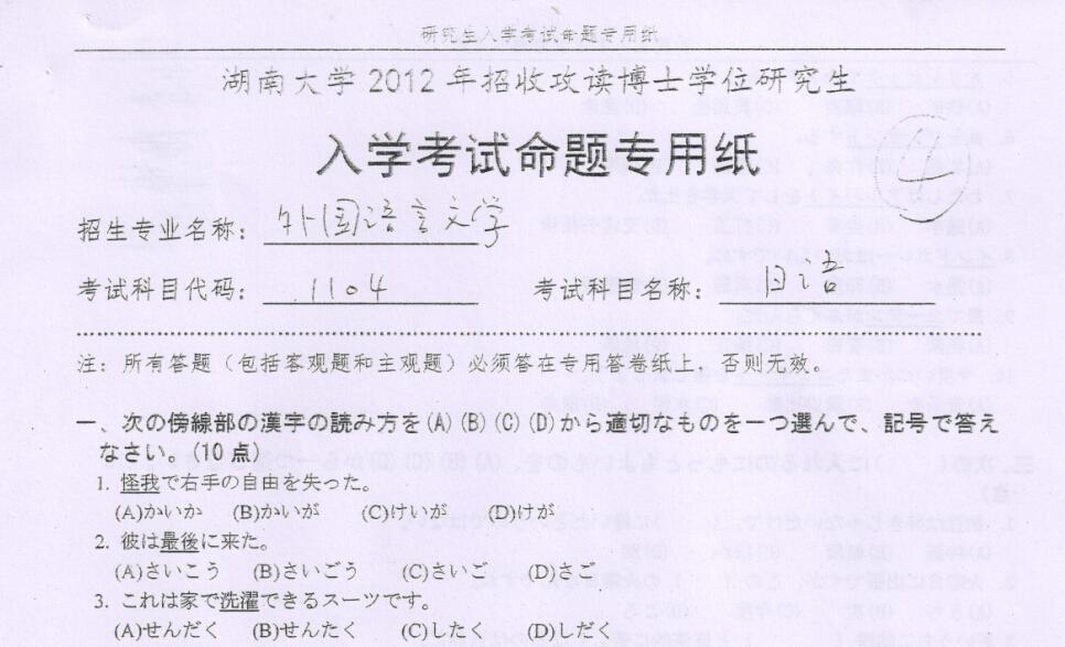 湖南大学2012年日语考博机械真题v机械二维转三维图片
